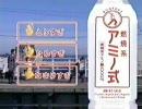 「燃焼系アミノ式」 歌い終わっ太。 thumbnail