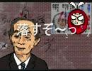 落選させたい政治家 似顔絵 01