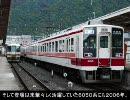 【迷列車で行こう】東武のリサイクルな快速電車・補足編。