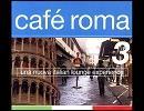 Cafe Roma      /      Brass
