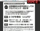 SOS-LiVE 第1回 麻雀メディア論part05