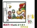 マリオ&ルイージRPG3 ピーチ城BGM
