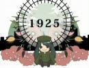 1925を歌ってみたんこぶ(ちの)