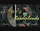 【カオス実況】ボーダーランズを4人で実況してみたpart24【日本版】