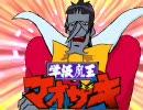 学級魔王マオザキ