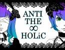 【鈴音アリカ】UTAUでANTI THE∞HOLiCカバー【Moll】
