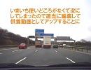車載映像供養 【海外】