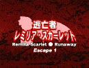 逃亡者レミリア・スカーレット Escape1