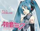 【初音ミク】恋スルVOC@LOID (修正版)【オリジナル曲】 thumbnail