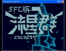 スーパーファミコン版 ニコニコ動画流星群【ニコニコオールスター】