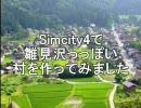 シムシティ4で雛見沢っぽい村を作ってみました。(本編)