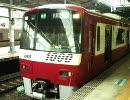 京急駅メロディ赤い電車100分耐久