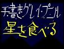 【手書き?グレイプニル】星を食べる【ACE COMBAT X】