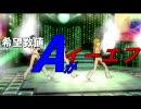 【替え歌】Z・刻を越えて(修正フル)【ア