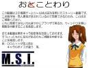 【MUGEN】 MUGEN STORIES INFINITY 第81話Aパート