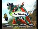 【JetMoto】ジェジェジェージェジェットモト【実況】