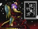【東方手書き】衣玖さんはトイレが近いようです。【逆行-09】