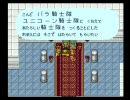 【字幕プレイ】ロマサガ アリベルトの冒険 Part1