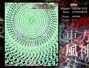 東方風神録 弾幕制限解除+敵行動5倍速 EXTRA STAGE