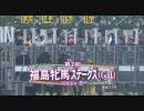 【競馬】 2010 福島牝馬ステークス レジネッタ 【ちょっと盛り】