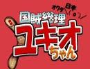 国賊総理ユキオちゃん 【撲殺天使ドクロ
