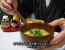 【ゆっくりさんと】もやしの味噌汁【作ってみた】料理祭出品作