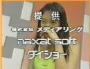 【昔のビデオ整理】懐かCM_24【1992年】