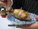 【ゆっくりさんと】もやしの肉巻き【作ってみた】料理祭出品作