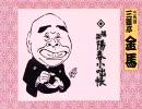 随談「陽春小咄帳」三遊亭金馬
