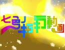 【歌ってみた】七色のキラキラ動画【いちご大福×厨学生×756】