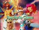 Psycho le Cemu    愛の唄