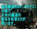 初音ミクが銀河鉄道999(ゴダイゴ)の曲で大井川鐵道の駅名を歌う。