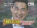 【野球替え歌】ヒロシマ東洋CARP【ニコニコ動画CMY】
