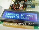 Arduinoで自転車のスピードメーターを作ってみた