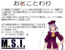 【MUGEN】 MUGEN STORIES INFINITY 第81話Bパート