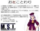 【MUGEN】 MUGEN STORIES INFINITY 第81話