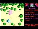 【ゲーム】舞臓魔(ブウマ) - PAX SOFTONICA【SHARP X1】