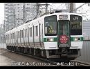 JR東日本719系走行音