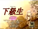 【ゲーム】【CM】 セガサターン版下級生 (30秒、発売中バージョン)