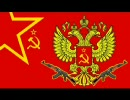 【MAD】Soviet March―ソビエトマーチ【Red Alert 3】:Ver.3