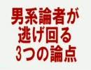 皇統問題の核心を語る1/2【なんと】全批判コメに小林よしのりが回答!!