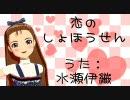 アイドルマスター 伊織ロイドで 「恋のしょほうせん」