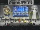 【ぷよぷよ】 第3回全日本ぷよマスターズ大会