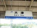 【第7回】JR琵琶湖線全駅制覇してみたPART2