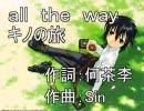 【ニコカラ】キノの旅 all the w