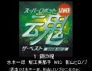 【作業用BGM】スーパーロボット魂2010全曲集(1/3)