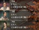 【三国志Ⅸ】 秋色三国志 第114話