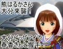 【信長の野望天翔記】松永春香南へ第八話【アイマス】