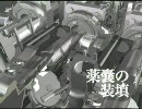 戦艦大和・九四式46cm砲のメカニズム②