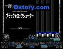 【BMS】ブラック★ロックシューター【作っ